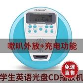 格雷迪CD機播放器便攜式學生英語cd播放機隨身聽光碟光盤機播放  【全館免運】