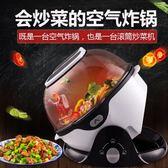 迪泰隆3D無油空氣炸鍋家用大容量電炸鍋多功能全自動滾筒式炒菜機mks歐歐
