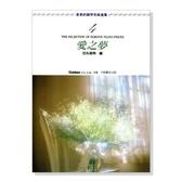 小叮噹的店- 鋼琴譜P463.優美的鋼琴名曲選集【4】愛之夢.附彈奏解說