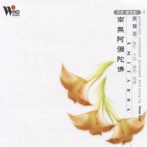 天女新世紀 9 南無阿彌陀佛 CD (音樂影片購)