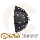 ◎相機專家◎ Aputure Light Dome mini II 迷你 柔光罩 淺圓頂 附蜂巢 保榮卡口 公司貨