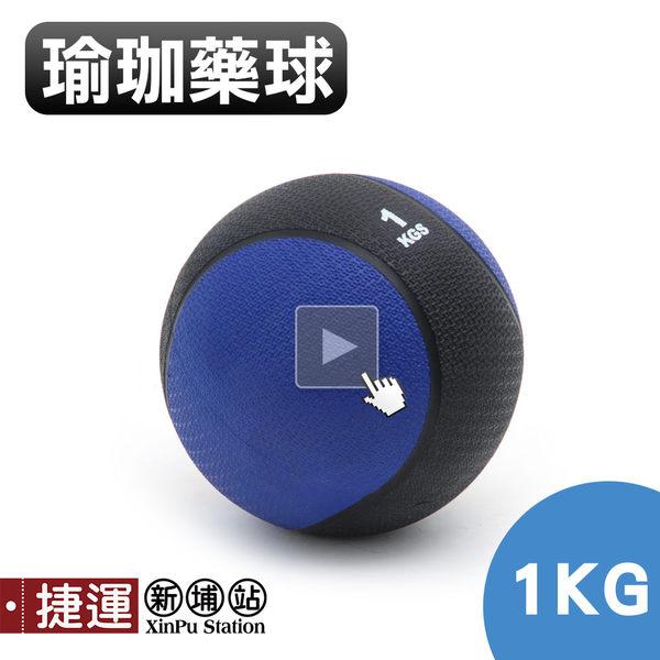 橡膠瑜珈循環訓練重量藥球1kg