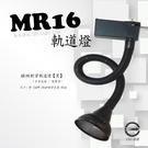 MR16 鐵網軟管軌道燈 - 空台,居家、夜市必備燈款【數位燈城 LED-Light-Link】不含光源/變壓器
