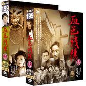 大陸劇 - 血色殘陽DVD (全30集/4片) 李立群/趙琳