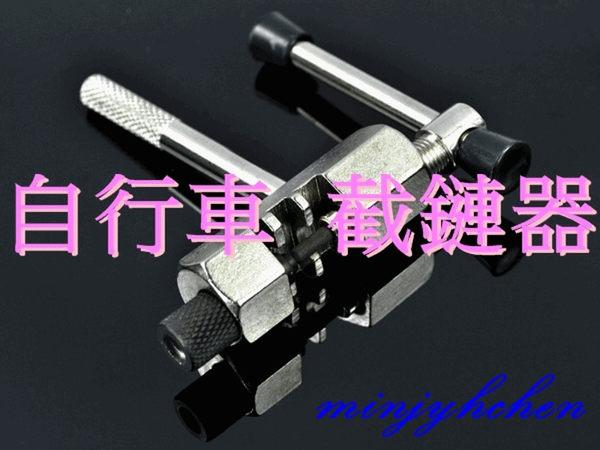 【JIS】B018 自行車截鏈器 拆裝鏈條 缷鏈器 打鏈器 腳踏車 鏈條改裝 取鍊器 拆鍊器