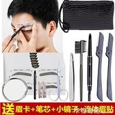 男士專用修眉刀刮眉刀眉卡眉筆眉剪眉夾工具套裝初學者修眉神器