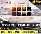 【短毛】07-12年 Colt Plus iO 避光墊 / 台灣製、工廠直營 / colt避光墊 colt 避光墊 colt 短毛 儀表墊