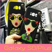 【萌萌噠】三星 Galaxy S8 / S8 Plus  熱銷韓國柳丁流蘇女神保護殼 全包矽膠軟殼 手機殼 外殼