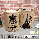 黃麻手提收納置物籃復古巴黎鐵塔皇冠風格 小款輕巧防水分類可折疊 整理雜物收納袋-米鹿家居
