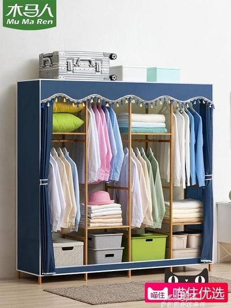 木馬人簡易衣櫃實木布藝組裝兒童臥室小櫃子簡約現代大衣櫥牛津布 町目家