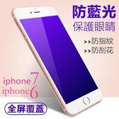 抗藍光 Apple iPhone 7 6 6S plus 9H超薄 鋼化玻璃膜 護眼膜 2.5D弧邊  全屏覆蓋 滿版 高清 螢幕保護貼