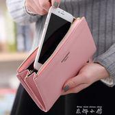 韓版小零錢包女長款拉鏈多功能女士手機手拿包多卡位大容量錢夾潮   米娜小鋪