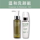 CYLAB 溫和洗卸組 台灣製造MIT 潔淨 洗臉 卸妝 溫和