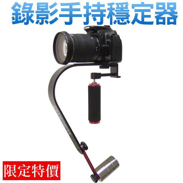 原廠正品(現貨)原價$2990 手持攝影機穩定器 承重1.35KG 單眼相機 數位相機 DV 錄影  拍攝架 穩定器