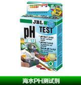 德國JBL珍寶 淡海水酸鹼值PH測試液(PH7.4-9.0)