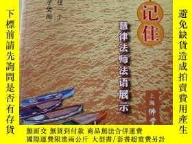二手書博民逛書店罕見100個記住-慧律法師法語展示(大32開125頁)Y1312