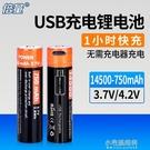 電池3.7v大容量手電筒可充電4.2v鋰離子單節2節裝【全館免運】
