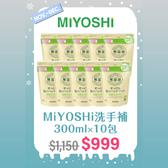 ❉Winter Sale❉日本【MiYOSHi石鹼】無添加泡沫洗手乳 補充包300ml(10包特惠組)