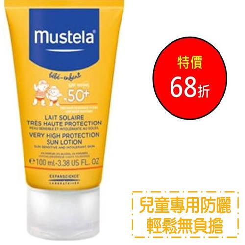【Mustela 慕之恬廊】 高效性兒童防曬乳SPF50+ (100ml)