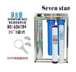 【七星淨水】Everpure/MC2淨水器.濾心另售S100、S104、H104、BH2、4DC、H100貨號:6184