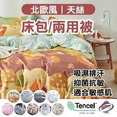 【裸睡級! 標準雙人 天絲床包 豪華禮包 送枕頭套 敏感肌適用】冰絲 吸濕排汗