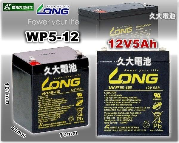 ✚久大電池❚ LONG 廣隆 密閉電池 WP5-12 12V5Ah 同 NPH5-12 UPS不斷電系統 電動車 代步車