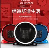 新款 迷你暖風機 台灣電壓110V使用 圓形 取暖器 迷你家用電暖器 迷你辦公室用電暖器  卡菲婭