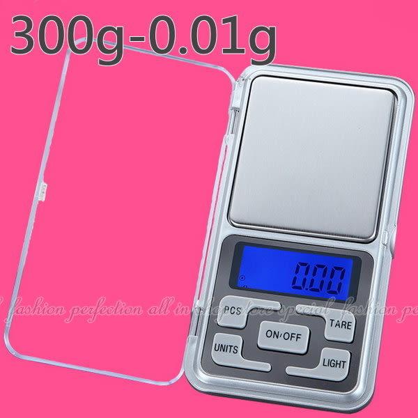 【GD295】藍光300克-0.01克 電子秤 珠寶秤 克拉秤(0.01g-300g)可計數★EZGO商城★