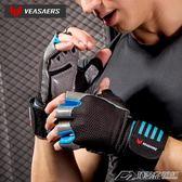健身手套男女單杠鍛煉啞鈴器械護腕訓練耐磨半指防滑運動透氣手套  潮流前線