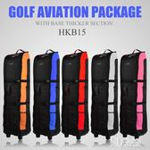 高爾夫航空包飛機托運包可折疊帶滑輪球包保護套 便攜旅行專用 ZM5299【艾菲爾女王】TW