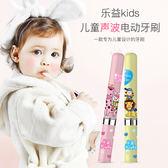 新年好禮85折 樂益兒童電動牙刷聲波卡通寶寶小孩4-6-12歲電池式軟毛電動牙刷