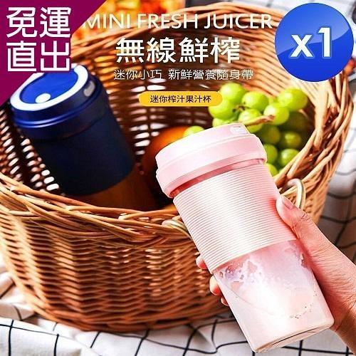 misawa 時尚鮮榨隨行果汁杯 1入組【免運直出】