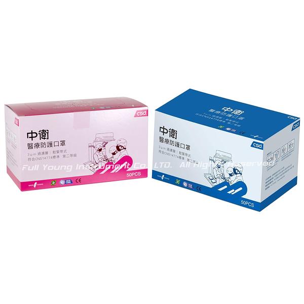 【醫康生活家】雙鋼印►中衛 二級醫療口罩- 藍/粉50片/盒(二級口罩 成人口罩 現貨供應) csd