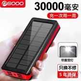 PSOOO太陽能充電寶大容量30000毫安戶外移動電源vivo2oppo5通用型 京都3C