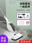 蒸汽拖把 高溫蒸汽拖把家用小米白非無線電動多功能吸塵器二合一 薇薇MKS