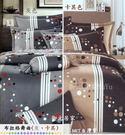 加大【薄被套+薄床包】(6*6.2尺)/加大高級四件式100%純棉『布拉格舞曲』(灰、卡其)御元居家-MIT
