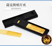 【小麥老師樂器館】竹片夾 哨片夾 GT79   【A929】 豎笛 薩克斯風 竹片 可裝2片竹片單售