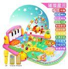 新生嬰兒腳踏鋼琴健身架音樂遊戲毯早教玩具 YX1202『小美日記』