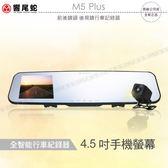 《飛翔3C》響尾蛇 M5 Plus 前後鏡頭 後視鏡行車記錄器〔公司貨〕贈32GB記憶卡 行車紀錄器 M-5