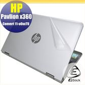 【Ezstick】HP Pavilion X360 11-u0xxTU 透氣機身保護貼(上蓋貼、鍵盤週圍貼)DIY包膜