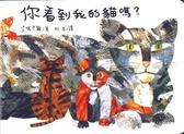 書立得-【艾瑞卡爾】你看到我的貓嗎?