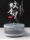 蚊香架 蚊香托盤家用神器帶蓋大號點文香的支架香爐接灰盤