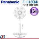 【信源】)16吋【Panasonic 國際 DC直流電風扇 】F-H16GND / FH16GND