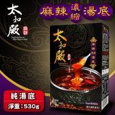 【太和殿】麻辣濃縮湯底。共3盒(530g/盒)(平均1盒$240)