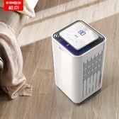 鬆京DH02除濕機家用靜音迷你抽濕臥室地下室工業大功率吸濕器干燥220V igo 【PINKQ】