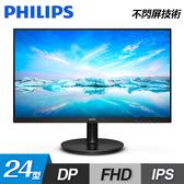 【Philips 飛利浦】242V8A 24型 IPS窄邊框顯示器 【加碼贈攜帶型肥皂紙】