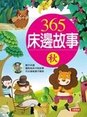 (二手書)365床邊故事:秋(新版)