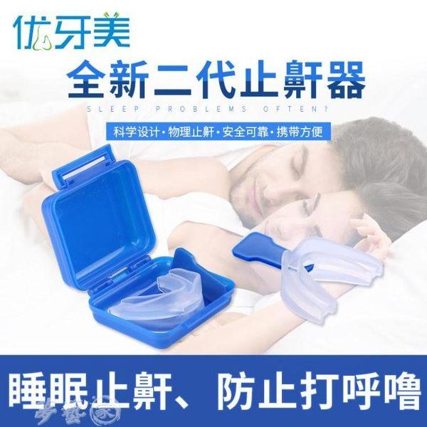 止鼾器 優牙美二代止鼾器 防止打鼾打呼嚕 止鼾牙套 打鼾止酣器 阻鼾器