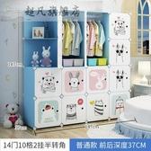 簡易兒童衣櫃布卡通經濟型塑料組裝嬰兒小孩衣櫥寶寶收納儲物櫃子Ps:14門10掛2掛半轉角