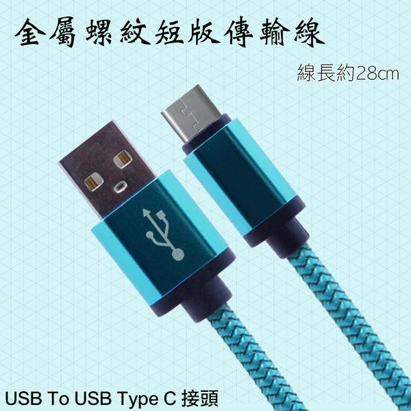 ☆Type C 金屬螺紋短版傳輸線/充電線/HTC U Ultra/U Play/U11